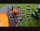 Ninja400で舞い忍ぶ! ~富士五湖withキャンプ編~ 第1巻【結月ゆかり車載】