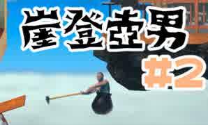 【実況プレイ】崖登壺男 2