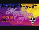 MarchenCraft~メルヘンクラフト~ハロウィン番外編【Minecraftゆっくり実況】