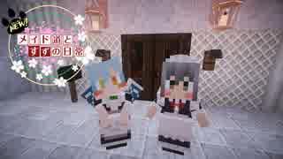 【Minecraft】NEW!メイド道とすずの日常