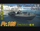 【War Thunder海軍・CBT】こっちの海戦の時間だ Part81【ゆっくり実況・ソ連海軍】