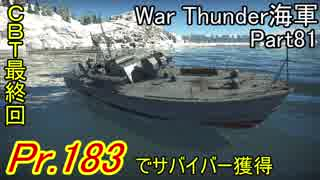 【War Thunder海軍・CBT】こっちの海戦の