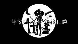 【初音ミク】背教ジャックの後日談【オリジナル】