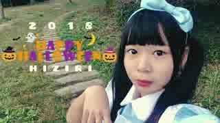【中学一年生のひじりが】Happy Halloween