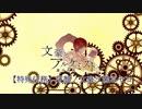 【特殊任務】笑顔ノ文豪ヲ激写セヨ【手描き文アル】