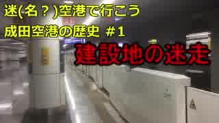 【迷空港で行こう】成田空港の歴史#1 「建設地の迷走」