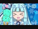 【VOICEROID劇場】あかりダイアリー:アオイ・オン・アイス