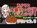 【ガバエイマーがゆく】あかりの大盛りいくら丼チャレンジ!P...