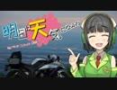 【仕事やめて】 明日は天気になぁれ ~第3話 SSバイクに快適性を求めるのは間違いなんだよ~ 【九州行った】