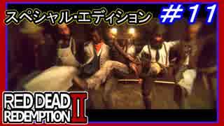 【【恩は還ってくる】】#11 RED DEAD REDE