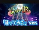 【COJIRASE THE TRIP】エビバデwakeUp!!【踊ってみた】