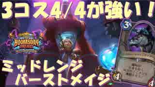 【Hearthstone】3コスミニオンが強い!ミ