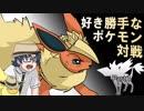 【ポケモンUSM】好き勝手なポケモン対戦 Part1【止まるんじゃねぇぞ...】