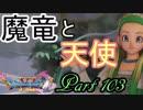 【ネタバレ有り】 ドラクエ11を悠々自適に実況プレイ Part 103