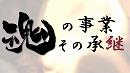 【魂の事業 その承継 #16】事業承継における遺留分対策~民法改正を踏まえて[桜H30/10/31]