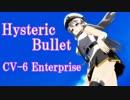 【MMDカメラ配布】エンタープライズ HystericBullet【アズールレーン】