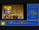 【SS】バーチャファイターリミックス_8段RTA _05:18_JACKY