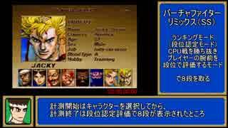【SS】バーチャファイターリミックス_8段R