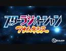 スターラジオーシャン アナムネシス #107 (通算#148) (2018.10.31)