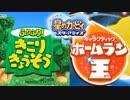 夜香学園 超次元ミニゲーム戦争【星のカービィ スターアライズ】