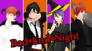 【ヒプマイMMD】Bad ∞ End ∞ Night【3番手