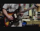 【Twitter尺】 darasta/ヒトリエ 【ギター】