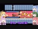 【ボイスロイド実況】ぷにレンジャーの100点満点冒険記!part18