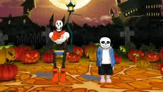 【MMD】骨兄弟でtrick and treat【Undertale】