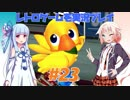 【レトロゲーム】を実況プレイ#23 葵とONEの幻界へのロード! 前編【VOICEROID実況・CeVIO実況】
