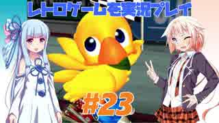 【レトロゲーム】を実況プレイ#23 葵とONE