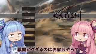 【Kenshi】早口姉妹のKenshiなんちゃって初見プレイSC part34【VOICEROID】