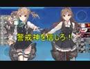 【艦これ】DD提督と艦娘の航海日誌 Part5【初秋イベントE-4】