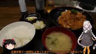 【車載動画】紲星あかりは美味しいものが食べたい Part.3