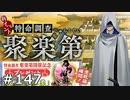 イケメン乱舞!『刀剣乱舞』実況プレイ 147