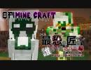 【日刊Minecraft】最恐の匠は誰かホラー編!?絶望的センス4人衆がカオス実況!#3【...
