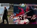 【ソウルキャリバー6】ダースモールでランクマッチ #8