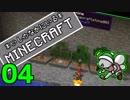 【Minecraft 1.12】*いしのなかにいる*MINECRAFT part.04【...