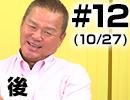 金村義明「日本シリーズ第1戦 実況解説」ニコ生★野球漫談12 2/2