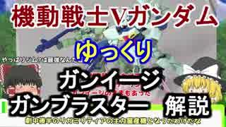 【機動戦士Vガンダム】ガンイージ&ガンブ