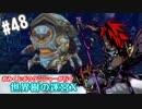 【HEROIC実況】おみくじボウケンシャーが行く世界樹の迷宮X【Part.48】