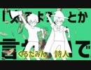 【うつぼが繋ぐ】歌ってみたノンストップメドレーver,B【2018...