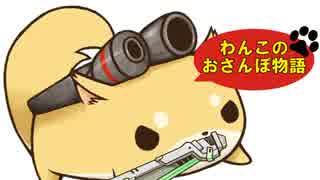 【PS4版BB A5】わんこのおさんぽ物語 No.1