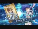 【FGOアーケード】シュヴァリエ・デオン参戦PV【Fate Grand Order Arcade】サーヴァ...