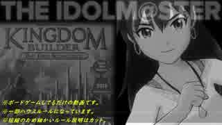 【卓M@S】キングダムビルダー【節電エコゲ