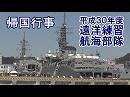 【海上自衛隊】平成30年度 遠洋練習航海部隊 帰国行事[桜H30/...