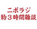 潜入ライターニポポの「ニポラジ」雑談放送!