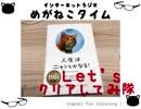 【イケボ&カワボのトークバラエティ】#186 めがねこタイム