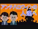 日本のハロウィンについて思うこと