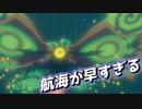 【風のタクトHD】  航海が早すぎる!!!  【10縛り】実況 Part4