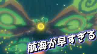 【風のタクトHD】  航海が早すぎる!!!  【